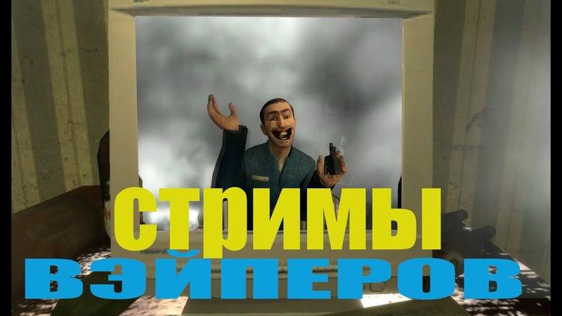 СТРИМЫ ВЭЙПЕРОВ CoopClub