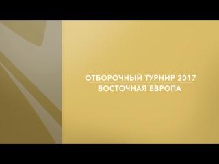 Отборочный турнир 2017 по Paragon