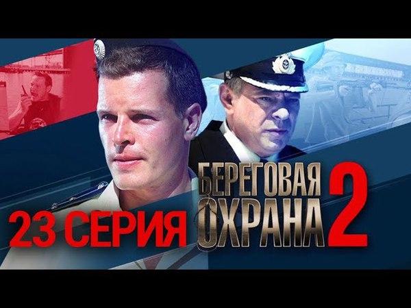 Береговая охрана 2 сезон 23 серия (2015) HD 1080p