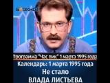 Календарь: 1 марта - Не стало Влада Листьева