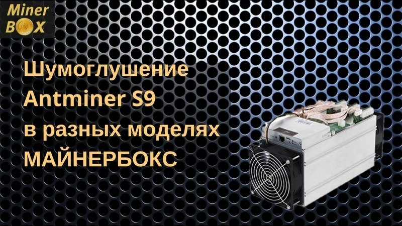 Шумоглушение Antminer S9 в МайнерБоксе