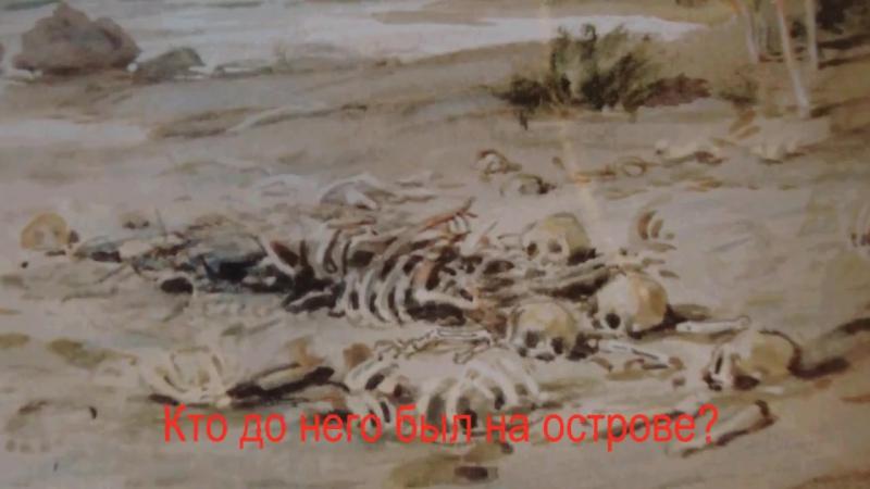 «Робинзон Крузо» Шушакова Анна, Сабирова Луиза