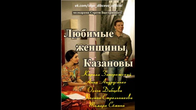 ЛЮБИМЫЕ ЖЕНЩИНЫ КАЗАНОВЫ (2014г.)