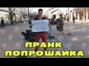 ПРАНК - ОБНИМАШКИ. ПОПРОШАЙКА / СОЦИАЛЬНЫЙ ЭКСПЕРИМЕНТ / FREE HUGS PRANK