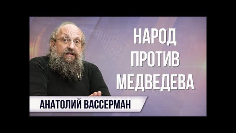 Анатолий Вассерман. Почему преемника Путина объявят в последний момент