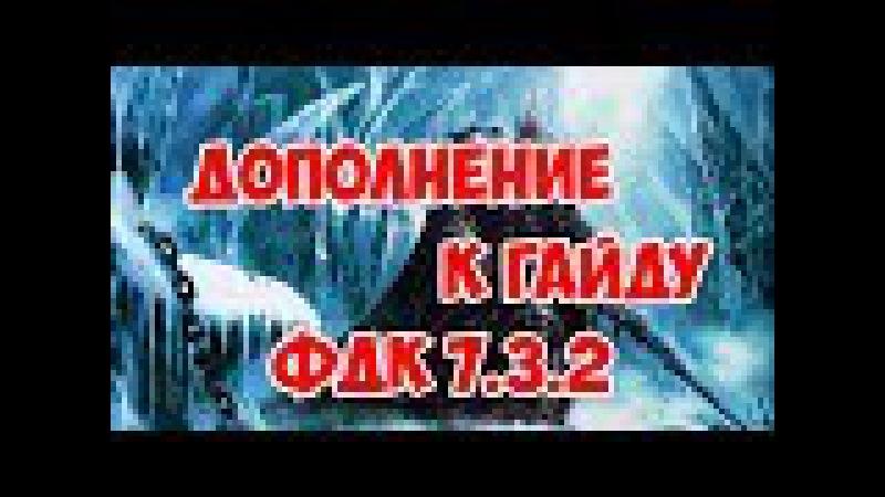 Дополнение к гайду ФДК 7.3.2