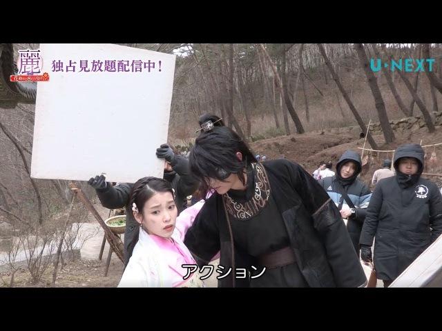 【U-NEXT独占見放題記念】特別メイキング Part1「麗~花萌ゆる8人の皇子たち~