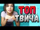 Топ Клипы с Twitch | Пикапит Девушку 😘 | Накормил Пиццей | Лучшие Моменты Твича