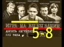 10 НЕГРИТЯТ, наши дни,Фильм ,ИГРА НА ВЫБЫВАНИЕ, серии 5-8,Русский ,Криминал, Детектив, Боевик