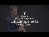 Никита Зимин - Niccolo Paganini La Campanella