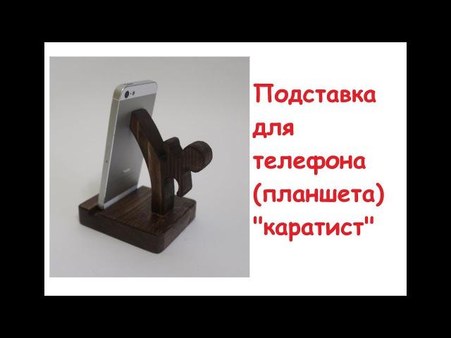 Подставка для телефона (планшета) каратист. Подготовка к новому году. Идея для бизнеса.