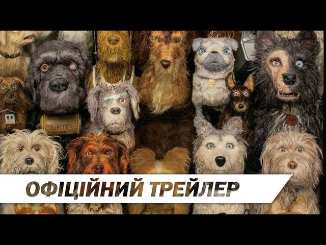 Острів собак | Офіційний український трейлер | HD