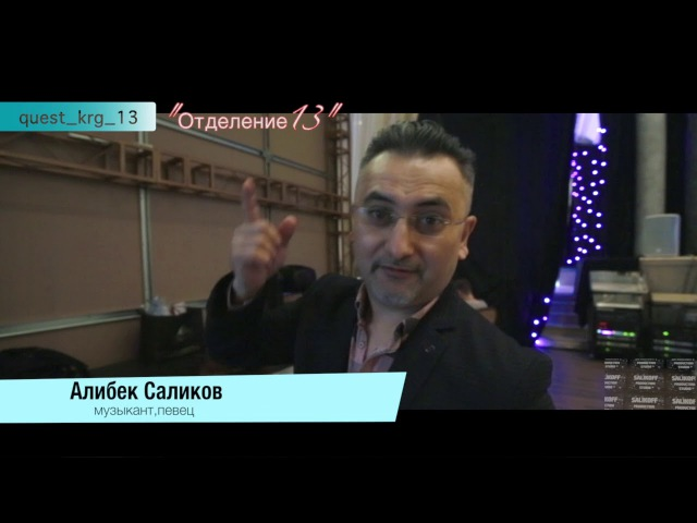 Алибек Саликов о квесте