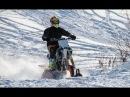 Snowbike Сноубайк