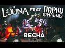 LOUNA feat. ПОРНОФИЛЬМЫ - Весна / OFFICIAL VIDEO / LIVE / 2017