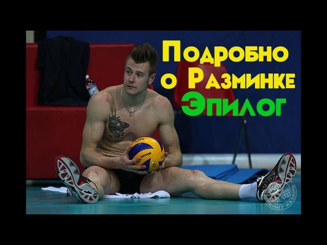 Разминка в волейболе. Часть 3/Volleyball warm-up drills Part 3