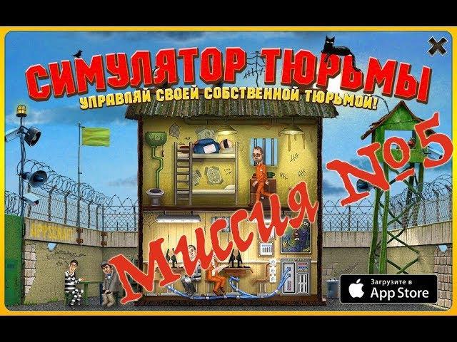 Прохождение 5 миссии в игре симулятор тюрьмы