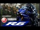 Yamaha YZF-R6 2017 – тест-драйв Омоймот