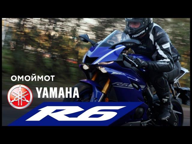 Мотоцикл Yamaha R6 2017 тест драйв и обзор Омоймот смотреть онлайн без регистрации