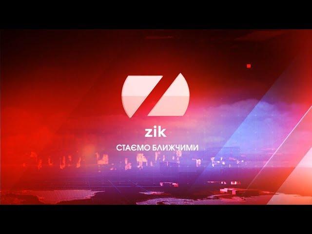 Телеканал ZIK наживо   онлайн