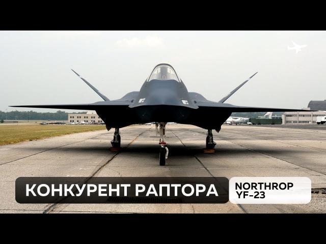 Northrop YF 23 Конкурент для F 22 Raptor по программе ATF