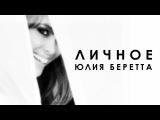 Юлия Беретта - Личное... Синглы 2005-2017 (official audio album)