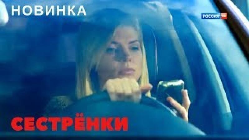 НОВИНКА ОЧЕНЬ КЛАССНЫЙ ФИЛЬМ | Москва-Лопушки. Сестрёнки | КИНО РУССКИЕ КОМЕДИИ 2017, МЕЛОДРАМЫ
