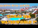Египет, Шарм-эль-Шейх Отель Coral Sea Waterworld 5