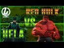 Hela Rulk Test Labyrinth of Legends Marvel Contest of Champions Марвел Битва чемпионов Хела Хель