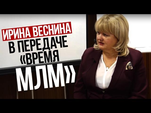 Ирина Веснина в передаче Время МЛМ
