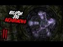 Прохождение Amnesia The Dark Descent 11 Звездные врата