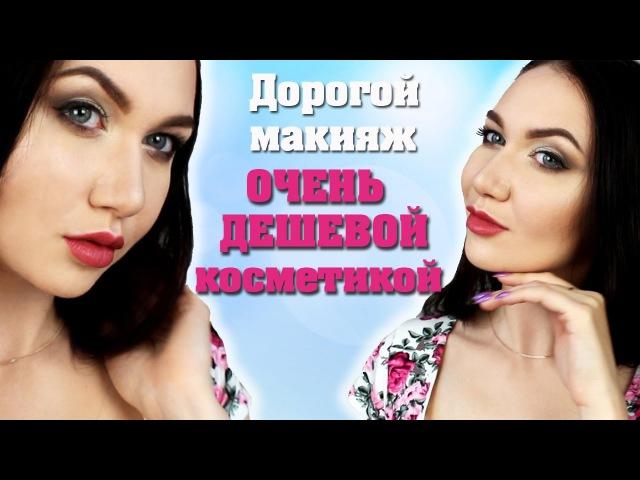 Дорогой макияж ДЕШЕВОЙ КОСМЕТИКОЙ Пошаговый видеоурок