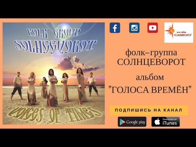 Фолк-группа Солнцеворот - Улица / Folk-group Solncevorot - Ulica (Official Music Video)
