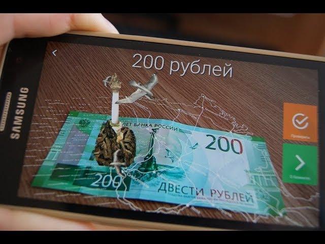 Новые деньги России 200 и 2000 руб! ШОК от проверки
