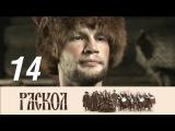 Раскол. 14 серия (2011) Исторический сериал, драма @ Русские сериалы