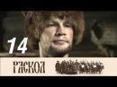 Раскол. 14 серия 2011 Исторический сериал, драма @ Русские сериалы