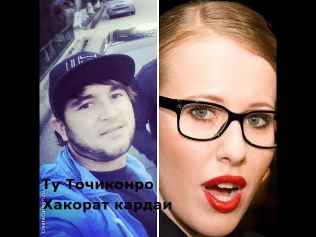 Видео ответ аз шери нари Точик ба Ксения Собчак шери нар Диловар Сафаров