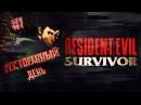 Resident Evil: Gun Survivor HARD прохождение. Путь B 1 Ресторанный день