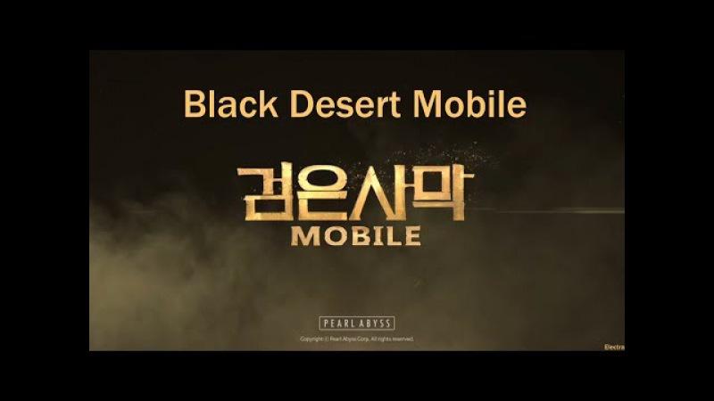 [RU] Black Desert Mobile (검은사막 모바일) [CBT] 3 - участвуем в ЗБТ в Южной Корее (English is supported)