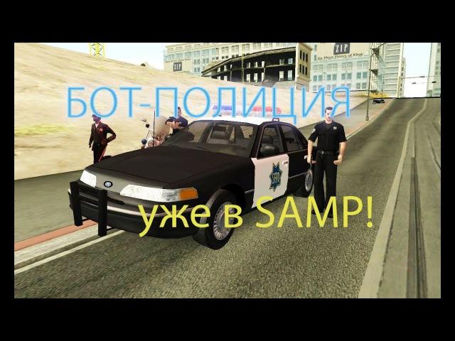 ☆☆☆Бот-полиция в SAMP☆☆☆