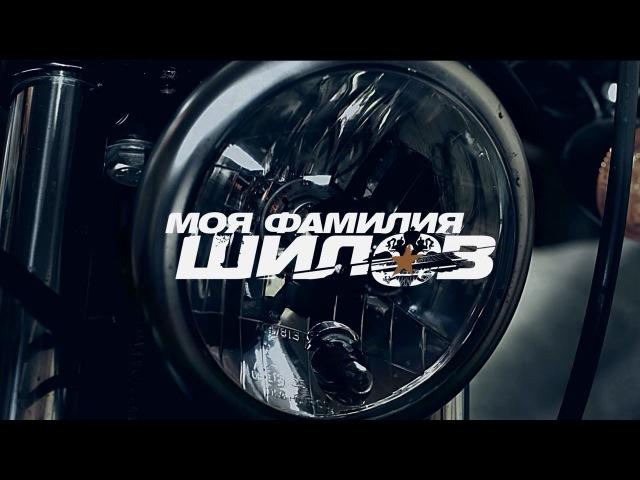 Моя фамилия Шилов Фильм 2013