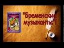 Братья Гримм Бременские музыканты Буктрейлер