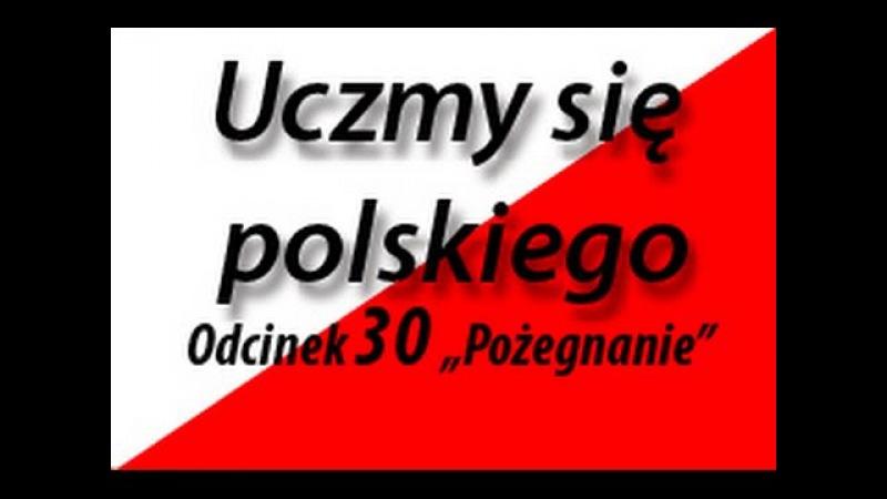 Uczmy się polskiego (Let's Learn Polish) Od №30 Pożegnanie