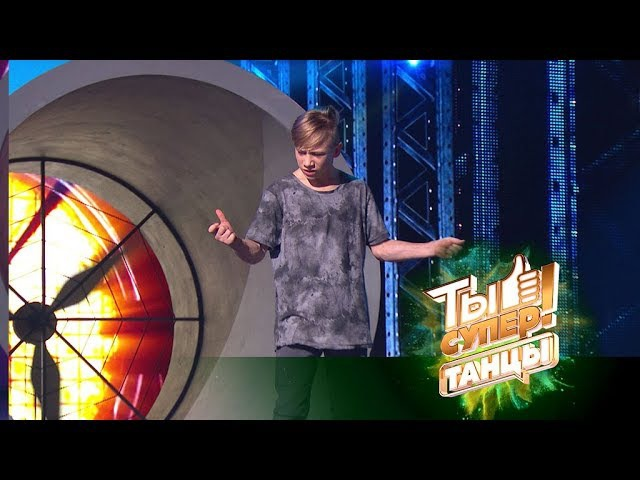 «Ты супер! Танцы». Полуфинал. Виктор Лукинов, 13 лет, г. Белгород