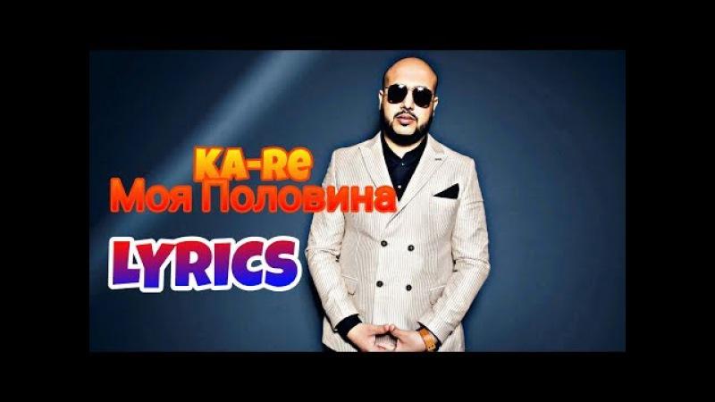 Ka Re Половина lyrics