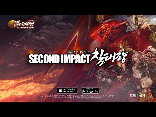 게임빌, 별이되어라! SECOND IMPACT 칠태량 공식 홍보 영상