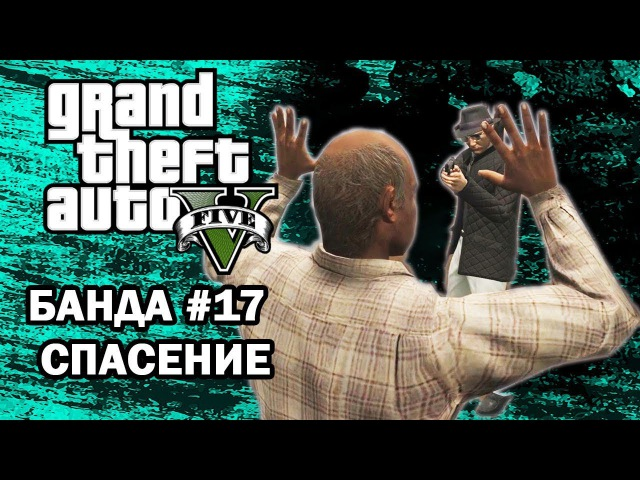 GTA 5 RP - Банда 17: Спасение| Dolphey | Youranus | Юранус