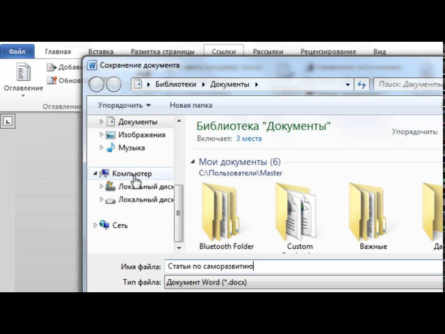 Как скопировать информацию из Интернета в Microsoft Word Часть 3