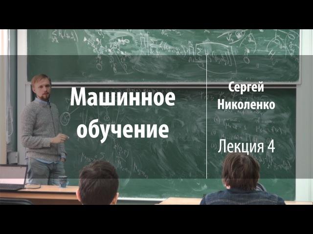 Лекция 4 | Машинное обучение | Сергей Николенко | Лекториум