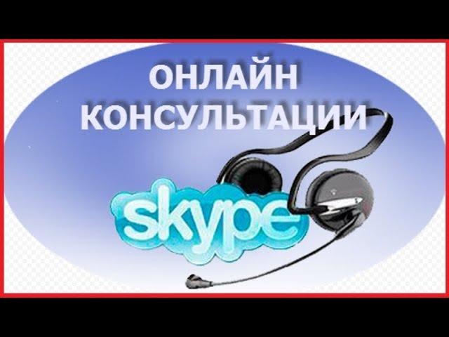 Заработок в скайпе с помощью онлайн консультаций.